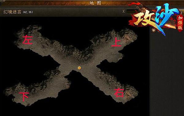 攻铩加强版幻境迷宫走法