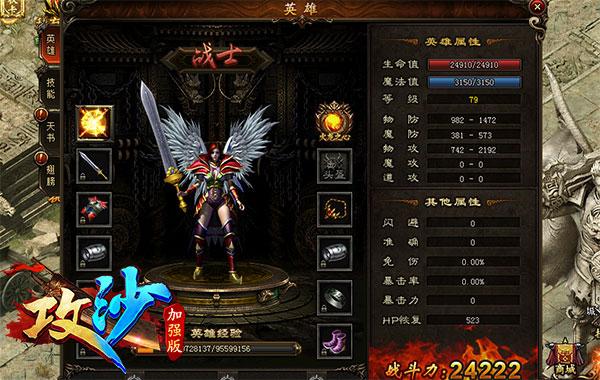 攻铩加强版英雄宝石战力提升
